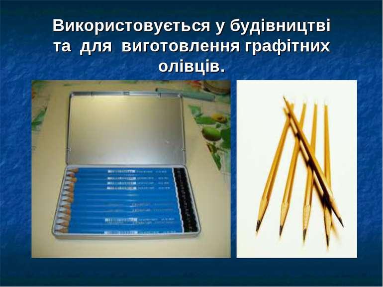 Використовується у будівництві та для виготовлення графітних олівців.