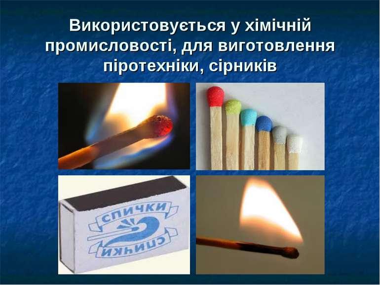 Використовується у хімічній промисловості, для виготовлення піротехніки, сірн...