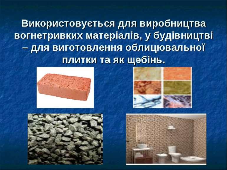 Використовується для виробництва вогнетривких матеріалів, у будівництві – для...
