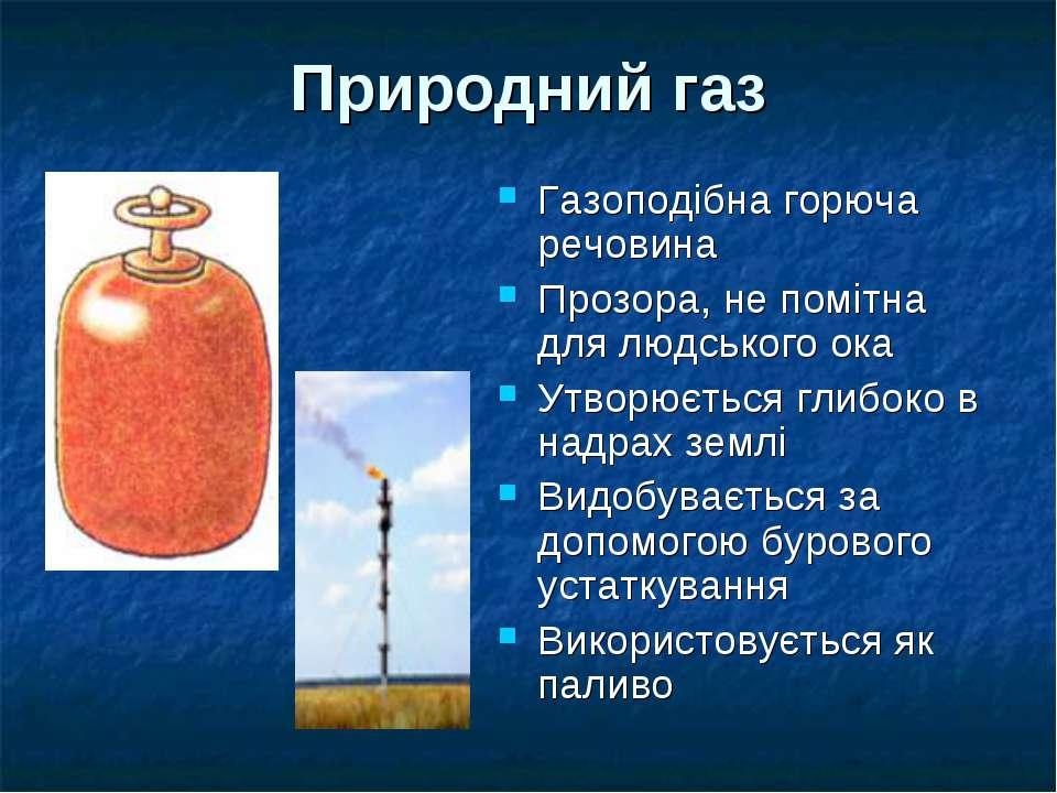 Природний газ Газоподібна горюча речовина Прозора, не помітна для людського о...