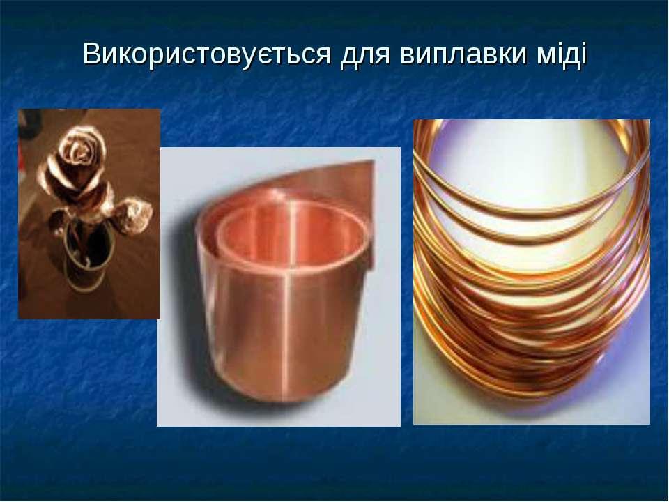 Використовується для виплавки міді