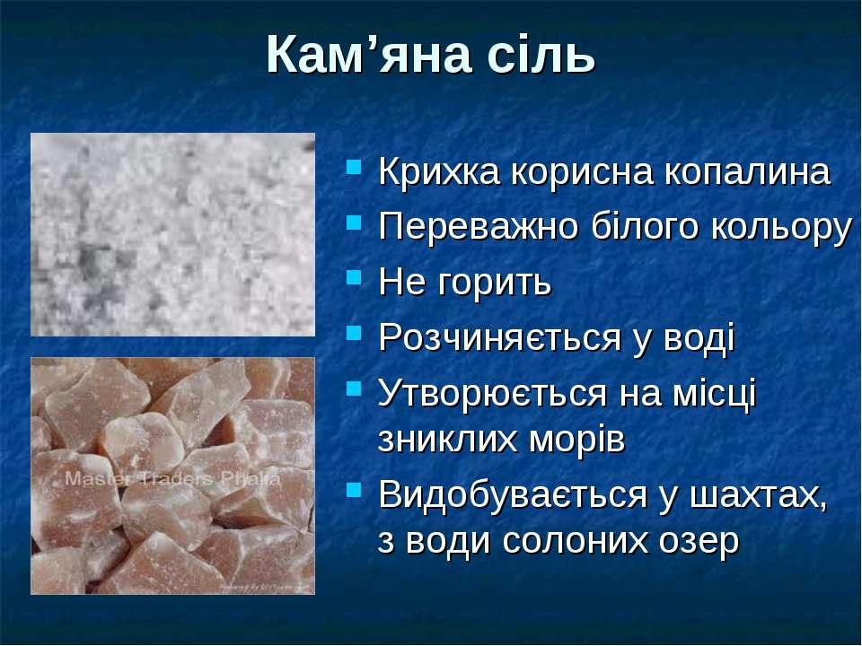 Кам'яна сіль Крихка корисна копалина Переважно білого кольору Не горить Розчи...