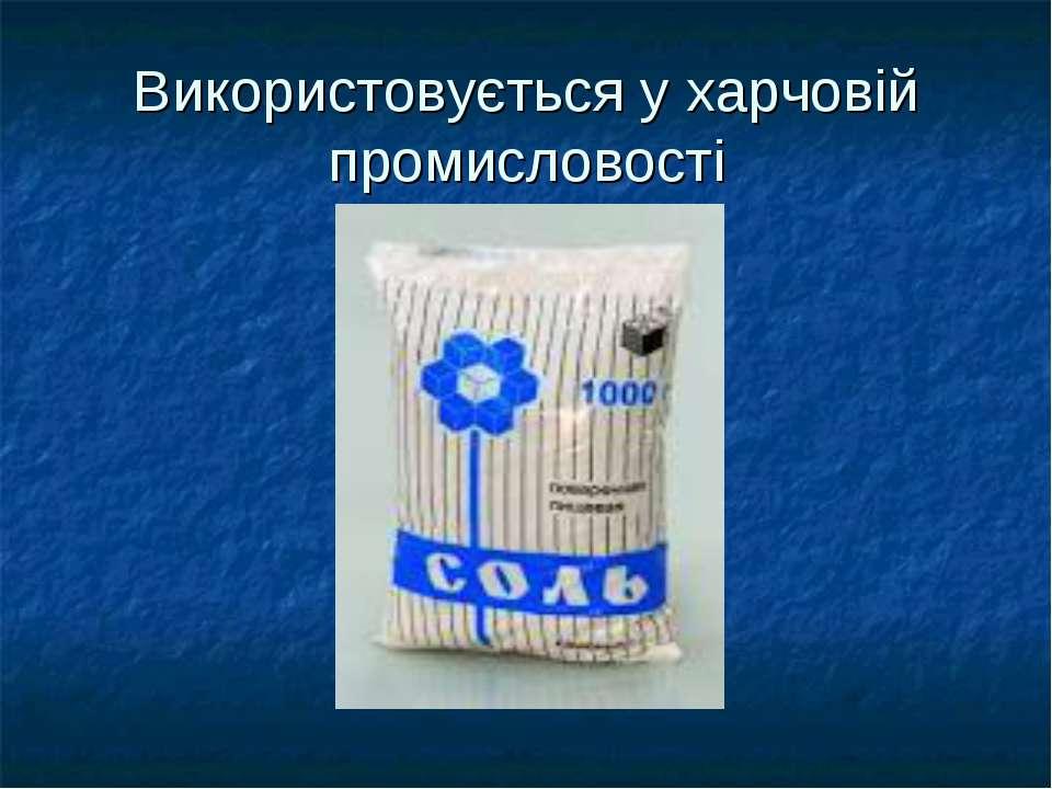Використовується у харчовій промисловості