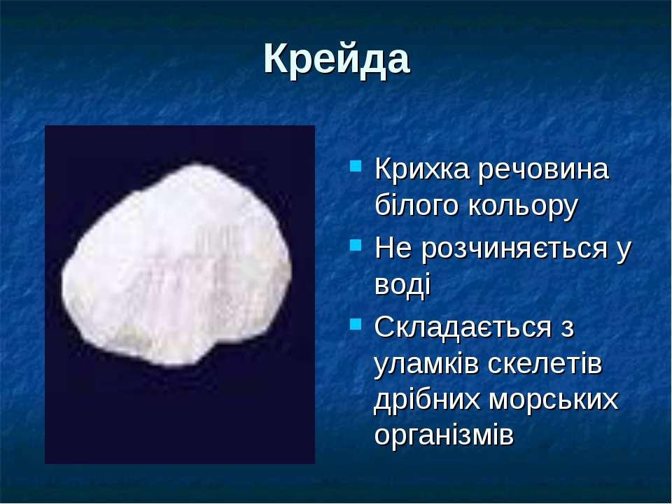Крейда Крихка речовина білого кольору Не розчиняється у воді Складається з ул...