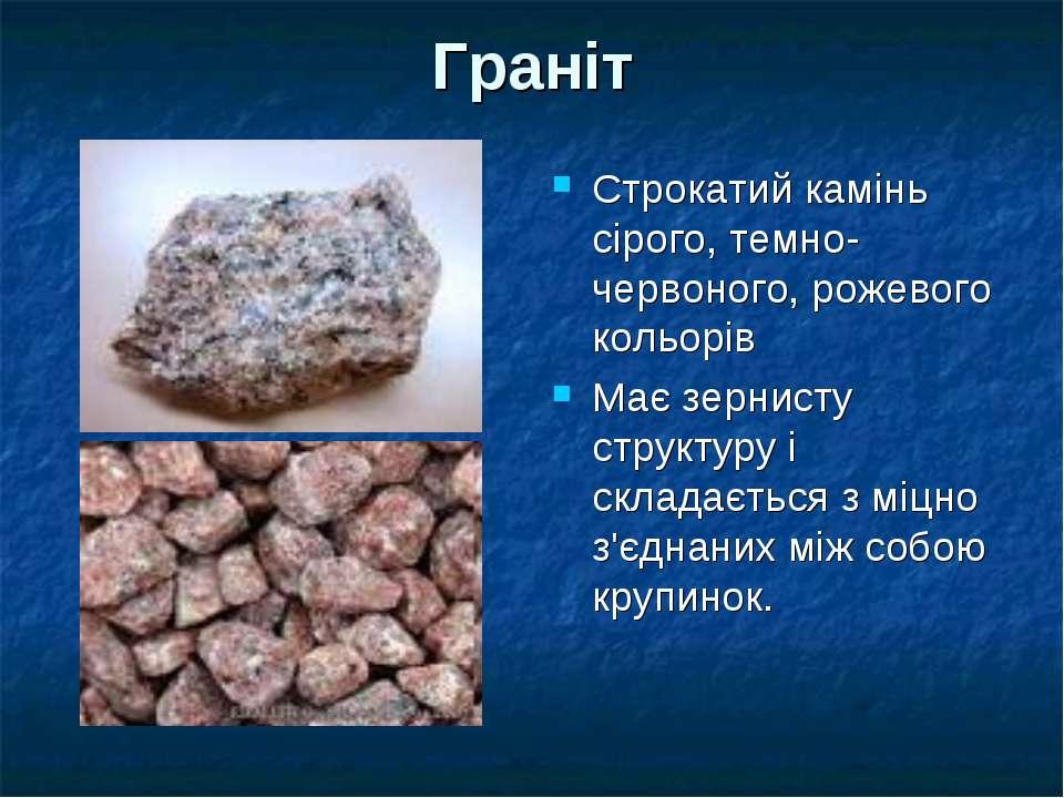 Граніт Строкатий камінь сірого, темно-червоного, рожевого кольорів Має зернис...