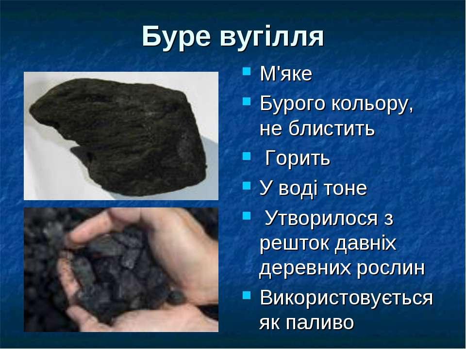 Буре вугілля М'яке Бурого кольору, не блистить Горить У воді тоне Утворилося ...