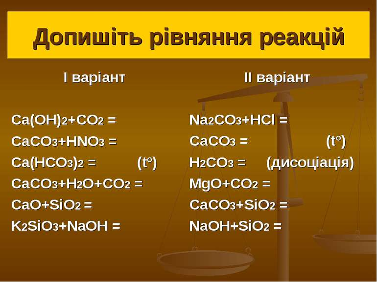 Допишіть рівняння реакцій І варіант Ca(OH)2+CO2 = CaCO3+HNO3 = Ca(HCO3)2 = (t...