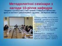 """Методологічні семінари з нагоди 10-річчя кафедри """"Людина і суспільство у світ..."""