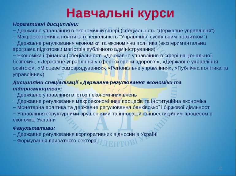 Навчальні курси Нормативні дисципліни: Державне управління в економічній сфер...