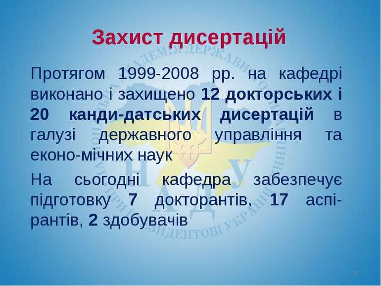 Захист дисертацій Протягом 1999-2008 рр. на кафедрі виконано і захищено 12 до...