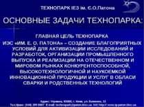 ОСНОВНЫЕ ЗАДАЧИ ТЕХНОПАРКА: ГЛАВНАЯ ЦЕЛЬ ТЕХНОПАРКА ИЭС «ИМ. Е. О. ПАТОНА» – ...