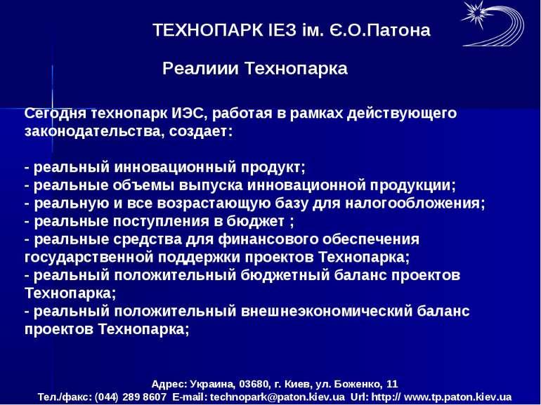 ТЕХНОПАРК ІЕЗ ім. Є.О.Патона Адрес: Украина, 03680, г. Киев, ул. Боженко, 11 ...