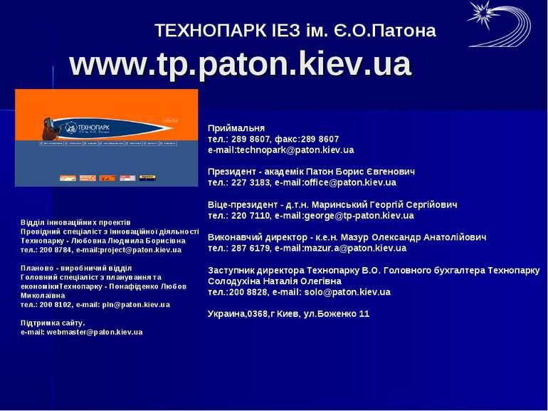 www.tp.paton.kiev.ua ТЕХНОПАРК ІЕЗ ім. Є.О.Патона Приймальня тел.: 289 8607, ...