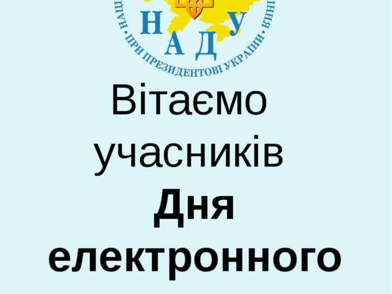 Вітаємо учасників Дня електронного урядування 2009 День електронного урядування