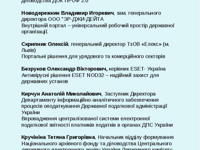 Черкасов Виктор Викторович, менеджер по роботі з ключовими клієнтами компанії...