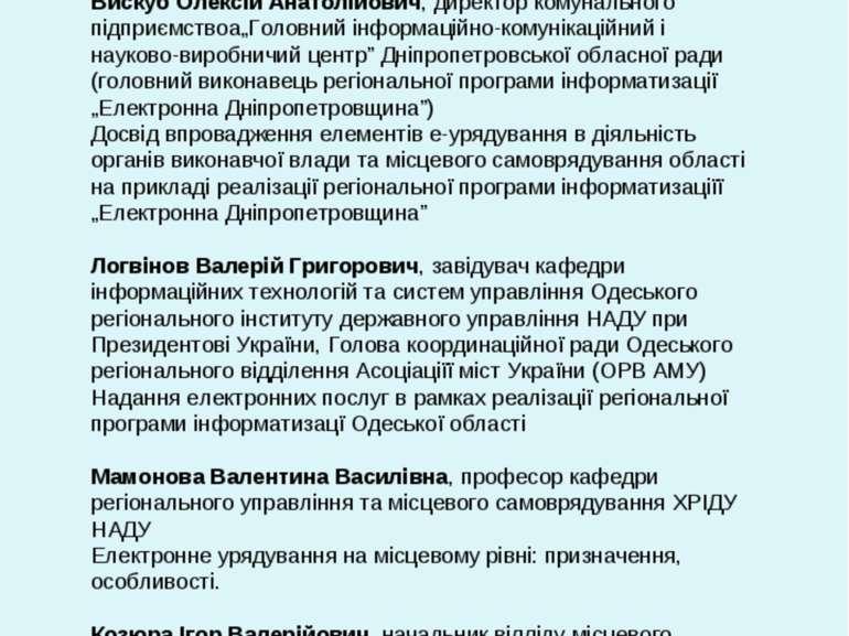 Юр Роман, керівник проекту «Авто Навігатор» Авто навігатор» - автоматизоване ...