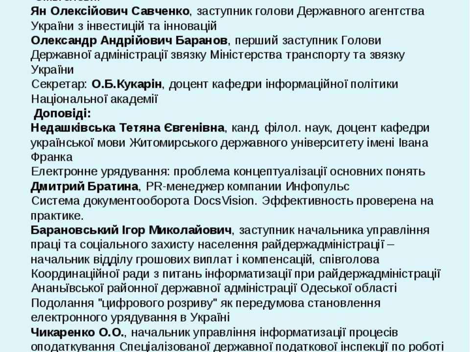 """ВІДЕО-КОНФЕРЕНЦІЯ """"ЕЛЕКТРОННЕ УРЯДУВАННЯ В УМОВАХ КРИЗИ"""" (14.00-16.30, ВК Дис..."""