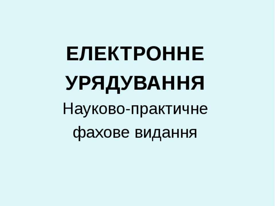 E-GOVERNMENT IN UKRAINE ЕЛЕКТРОННЕ УРЯДУВАННЯ Науково-практичне фахове виданн...