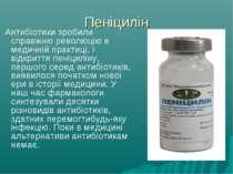 Пеніцилін Антибіотики зробили справжню революцію в медичній практиці. І відк...