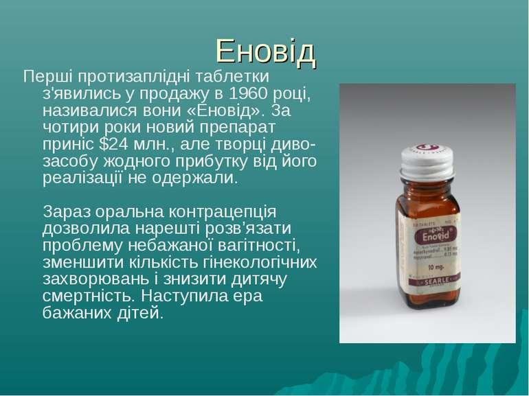 Еновід Перші протизаплідні таблетки з'явились у продажу в 1960 році, називали...