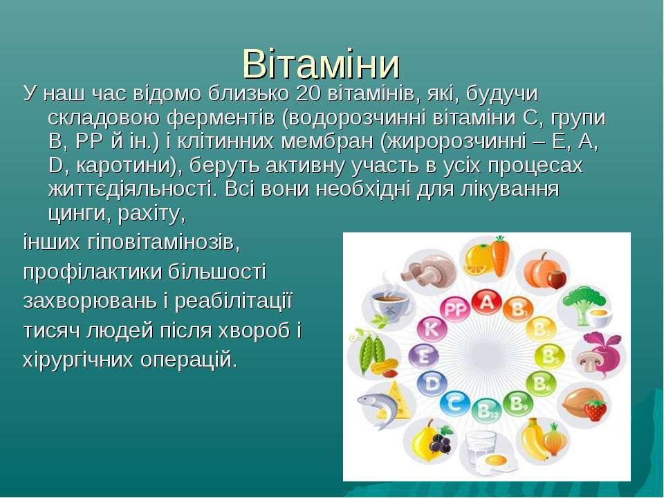 Вітаміни У наш час відомо близько 20 вітамінів, які, будучи складовою фермен...