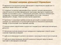 Вивчення й узагальнення досвіду міжнародного співробітництва українських та...
