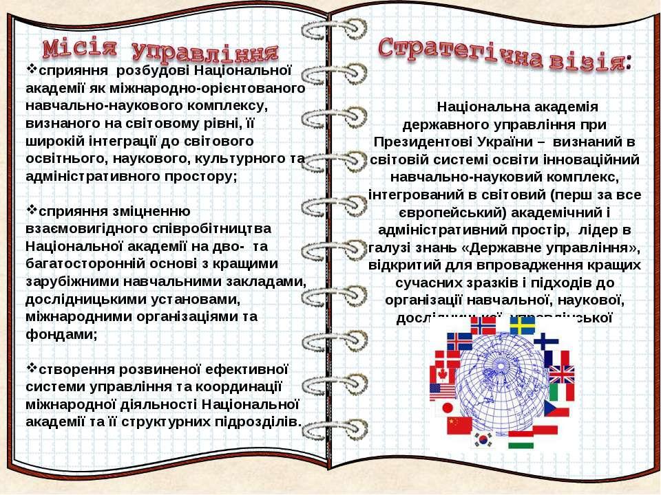 Національна академія державного управління при Президентові України – визна...