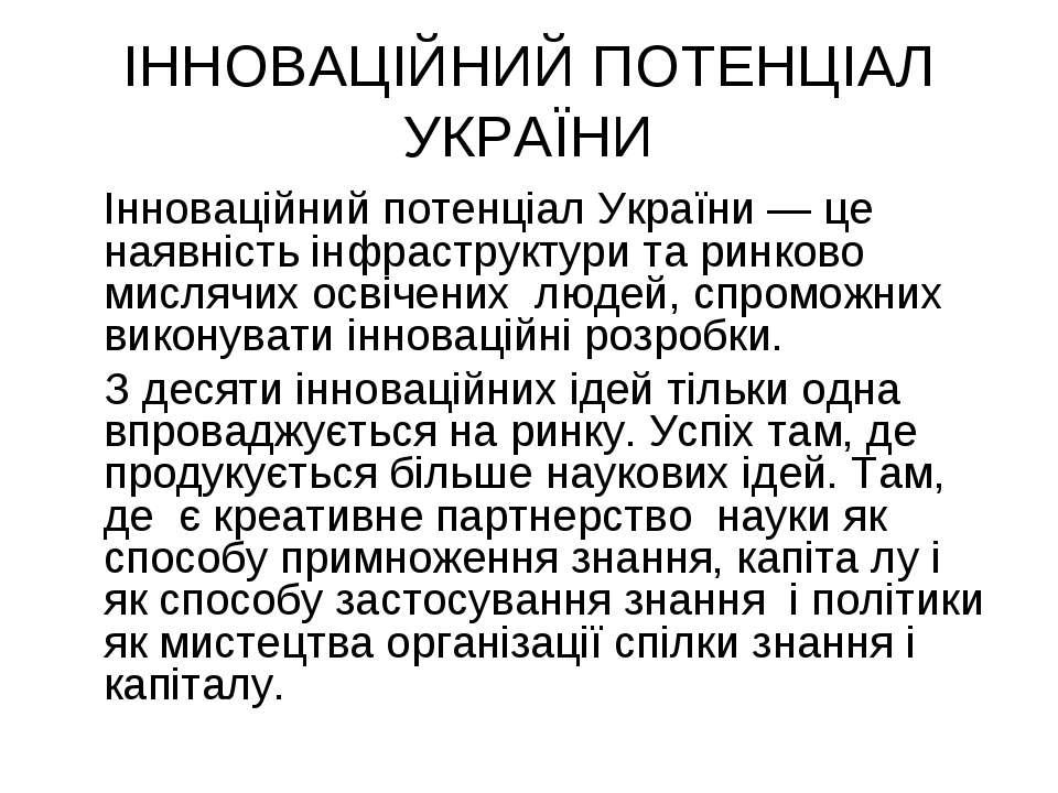 ІННОВАЦІЙНИЙ ПОТЕНЦІАЛ УКРАЇНИ Інноваційний потенціал України — це наявність ...