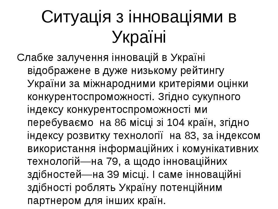 Ситуація з інноваціями в Україні Слабке залучення інновацій в Україні відобра...