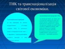 ТНК та транснаціоналізація світової економіки. Транснаціональні корпорації – ...