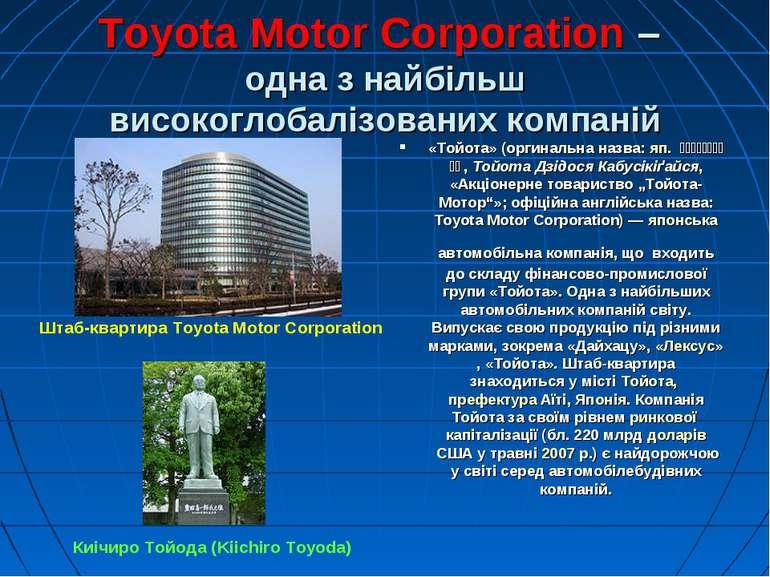 Toyota Motor Corporation – одна з найбільш високоглобалізованих компаній «Той...