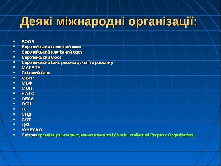 Деякі міжнародні організації: ВООЗ Європейський валютний союз Європейський пл...