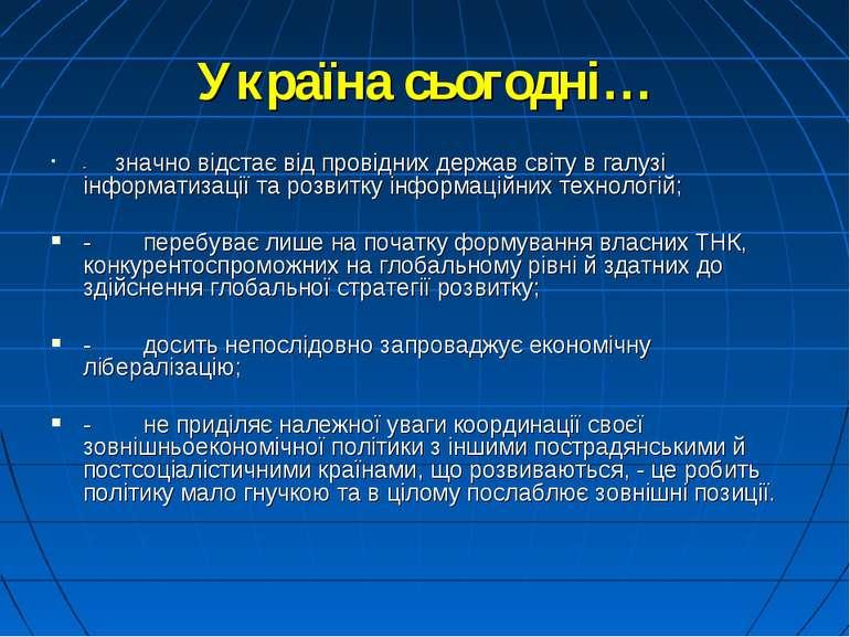Україна сьогодні… - значно відстає від провідних держав світу в галузі...