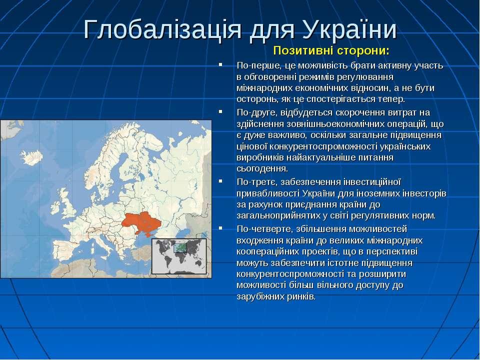 Глобалізація для України Позитивні сторони: По-перше, це можливість брати акт...