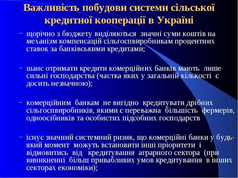 Важливість побудови системи сільської кредитної кооперації в Україні щорічно ...