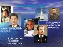 12 жовтня 1964 БОРИС БОРИСОВИЧ ЄГОРОВ ВОЛОДИМИР МИХАЙЛОВИЧ КОМАРОВ КОНСТЯНТИН...