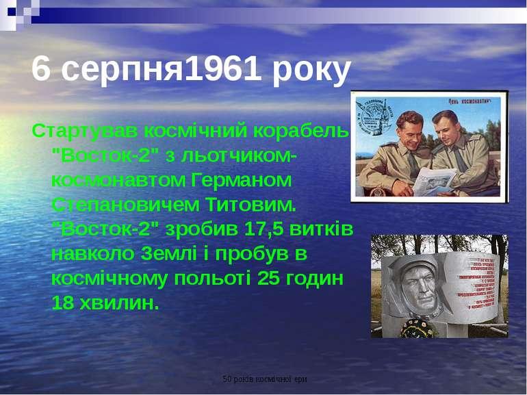 """6 серпня1961 року Стартував космічний корабель """"Восток-2"""" з льотчиком- космон..."""