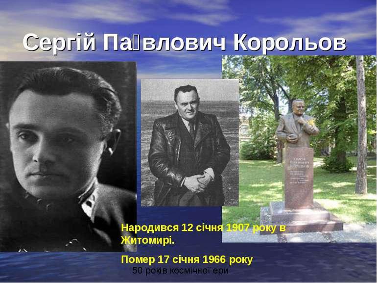 Сергій Па влович Корольов Народився 12 січня 1907 року в Житомирі. Помер 17 с...