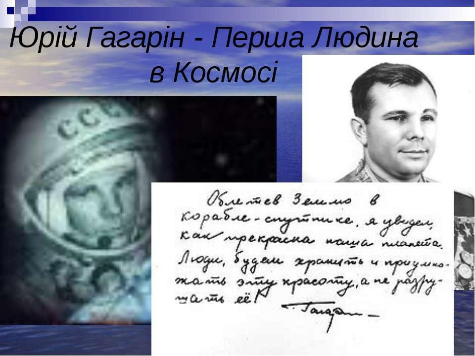 Юрій Гагарін - Перша Людина в Космосі 50 років космічної ери