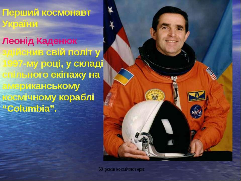 Перший космонавт України Леонід Каденюк здійснив свій політ у 1997-му році, у...