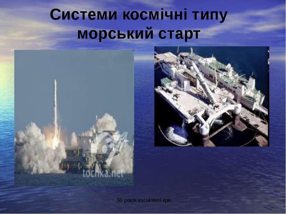 Системи космічні типу морський старт 50 років космічної ери