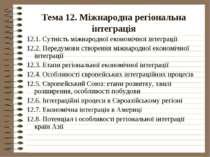 Тема 12. Міжнародна регіональна інтеграція12.1. Сутність міжнародної економіч...