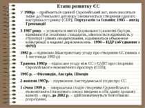 Етапи розвитку ЄСУ 1986р. – приймається єдиний Європейський акт, яким вносять...