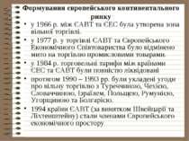 Формування європейського континентального ринкуу 1966 р. між ЄАВТ та ЄЕС була...
