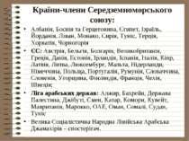 Країни-члени Середземноморського союзу:Албанія, Боснія та Герцеговина, Єгипет...
