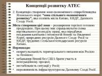 Концепції розвитку АТЕС2. Концепція створення зони економічного співробітницт...