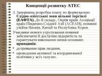 Концепції розвитку АТЕС3. Завершена розробка плану по формуванню Східно-азіат...