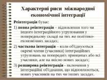 Характерні риси міжнародної економічної інтеграціїРеінтеграція буває: 1) повн...