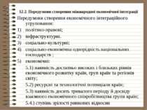12.2. Передумови створення міжнародної економічної інтеграції Передумови ство...