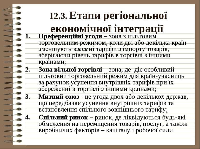 12.3. Етапи регіональної економічної інтеграції Преференційні угоди – зона з ...